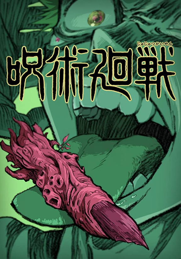 Jujutsu Kaisen Soundtrack Details Soundtrackcollector Com